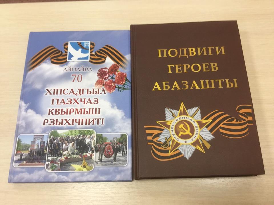 Презентация книги - «Подвиги героев Абазашты»